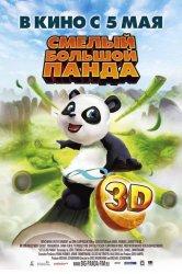 Смотреть Смелый большой панда онлайн в HD качестве