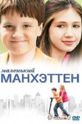 Смотреть Маленький Манхэттен онлайн в HD качестве 720p