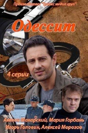 Смотреть Одессит онлайн в HD качестве 720p