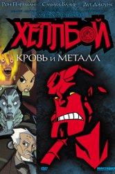 Смотреть Хеллбой: Кровь и металл онлайн в HD качестве