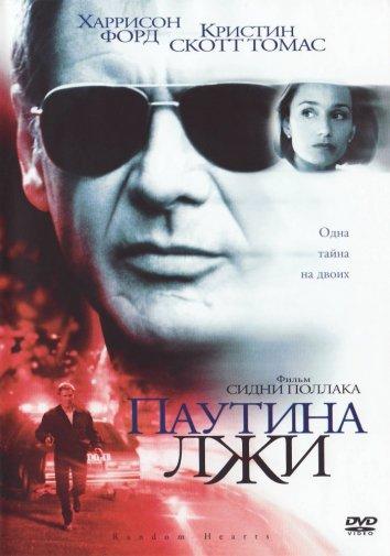 Смотреть Паутина лжи онлайн в HD качестве 720p