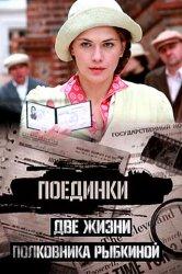 Смотреть Поединки: Две жизни полковника Рыбкиной онлайн в HD качестве