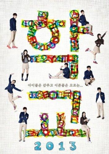 Смотреть Школа 2013 онлайн в HD качестве 720p