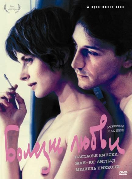 Фильм любовь и сигареты смотреть онлайн бесплатно в хорошем сигареты лайт купить
