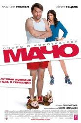 Смотреть Мачо Мэн онлайн в HD качестве