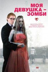 Смотреть Моя девушка – зомби онлайн в HD качестве