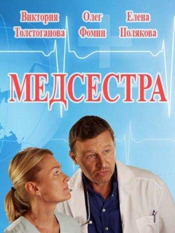 Смотреть Медсестра онлайн в HD качестве 720p