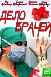 Смотреть Дело врачей онлайн в HD качестве