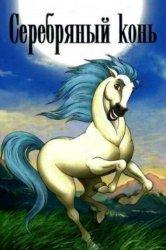 Смотреть Серебряный конь онлайн в HD качестве