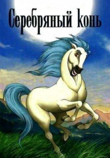Смотреть Серебряный конь онлайн в HD качестве 720p