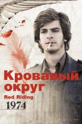 Смотреть Кровавый округ: 1974 онлайн в HD качестве