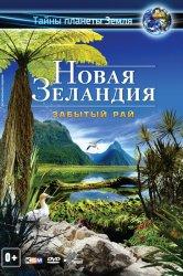 Смотреть Новая Зеландия 3D: Забытый рай онлайн в HD качестве