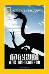 Смотреть НГО: Ловушка для динозавров онлайн в HD качестве