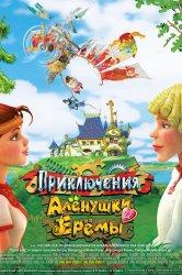 Смотреть Приключения Алёнушки и Ерёмы онлайн в HD качестве