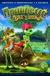 Смотреть Принцесса-лягушка онлайн в HD качестве 720p