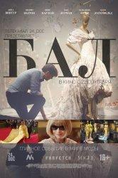 Смотреть Бал онлайн в HD качестве