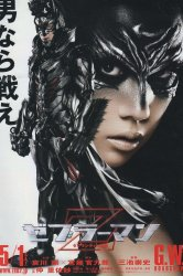 Смотреть Человек-зебра 2: Атака на Зебра-Сити онлайн в HD качестве