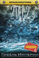 Смотреть 2012: Гибель Империи / Гибель Японии онлайн в HD качестве