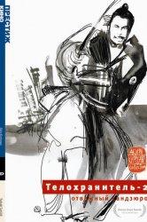 Смотреть Телохранитель 2: Отважный Сандзюро онлайн в HD качестве 720p