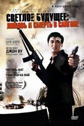 Смотреть Светлое будущее 3: Любовь и смерть в Сайгоне онлайн в HD качестве