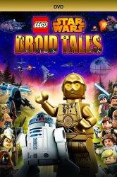 Смотреть ЛЕГО Звездные войны: Истории дроидов онлайн в HD качестве