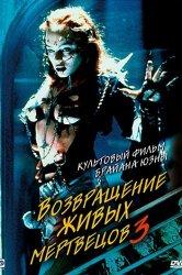 Смотреть Возвращение живых мертвецов 3 онлайн в HD качестве 720p