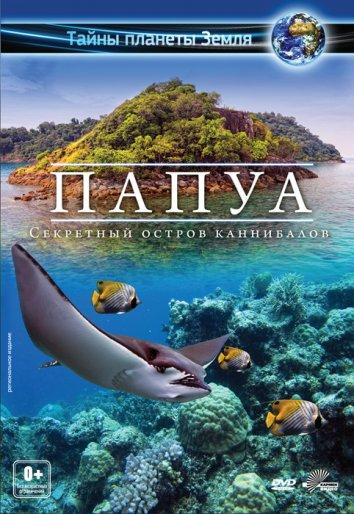 Смотреть Папуа 3D: Секретный остров каннибалов онлайн в HD качестве 720p