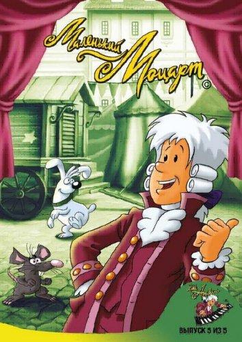 Смотреть Маленький Моцарт онлайн в HD качестве 720p
