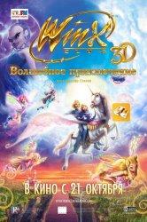 Смотреть Winx Club: Волшебное приключение онлайн в HD качестве