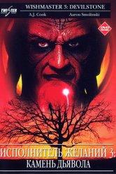 Смотреть Исполнитель желаний 3: Камень Дьявола онлайн в HD качестве