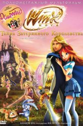 Смотреть Винкс Клуб: Тайна затерянного королевства онлайн в HD качестве