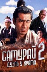 Смотреть Самурай 2: Дуэль у храма онлайн в HD качестве 720p