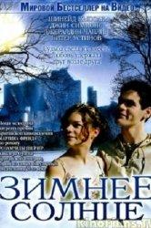 Смотреть Зимнее солнце / Зимнее солнцестояние онлайн в HD качестве