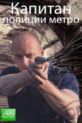 Смотреть Капитан полиции метро онлайн в HD качестве