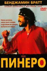 Смотреть Пинеро онлайн в HD качестве