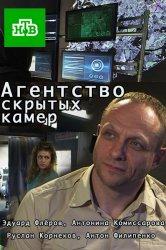 Смотреть Агентство скрытых камер онлайн в HD качестве