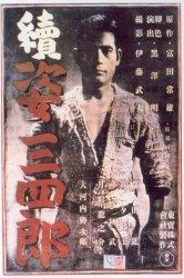 Смотреть Легенда о великом мастере дзюдо 2 онлайн в HD качестве