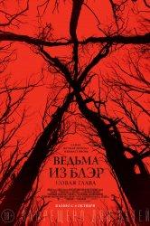 Смотреть Ведьма из Блэр: Новая глава онлайн в HD качестве