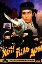 Смотреть Хон Гиль Дон онлайн в HD качестве 720p