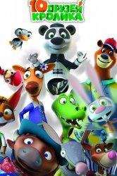 Смотреть 10 друзей Кролика онлайн в HD качестве 720p