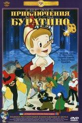 Смотреть Приключения Буратино онлайн в HD качестве