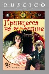 Смотреть Принцесса на горошине онлайн в HD качестве 720p