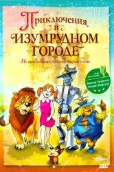 Смотреть Приключения в Изумрудном городе: Козни старой Момби онлайн в HD качестве