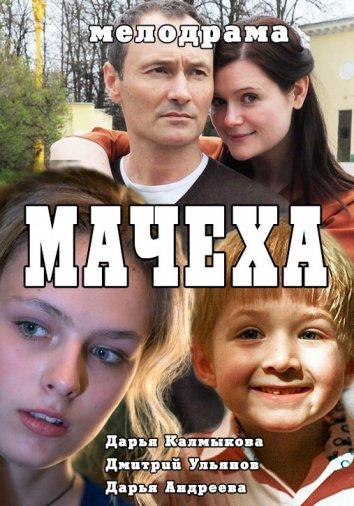 Смотреть Мачеха онлайн в HD качестве 720p