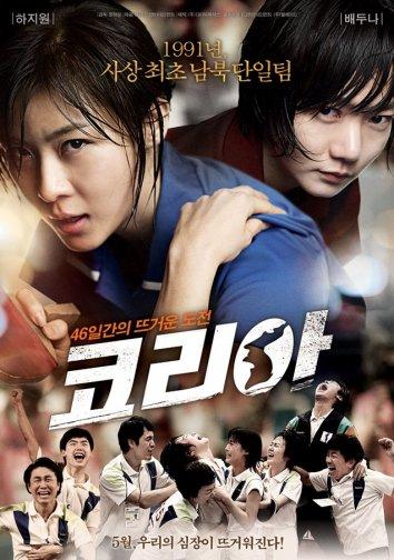 Смотреть Едины / Корея / Как один онлайн в HD качестве 720p