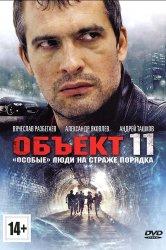 Смотреть Объект 11 онлайн в HD качестве