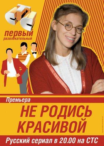 Сексуальная Юлия Такшина В Белье – Не Родись Красивой (2005)
