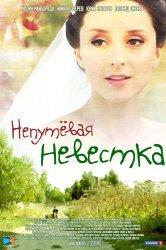 Смотреть Непутевая невестка онлайн в HD качестве