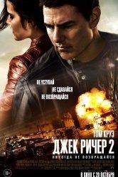 Смотреть Джек Ричер 2: Никогда не возвращайся онлайн в HD качестве