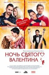Смотреть Ночь святого Валентина онлайн в HD качестве 720p